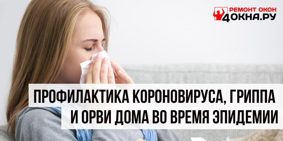 Профилактика короновируса, гриппа и орви дома во время эпидемии