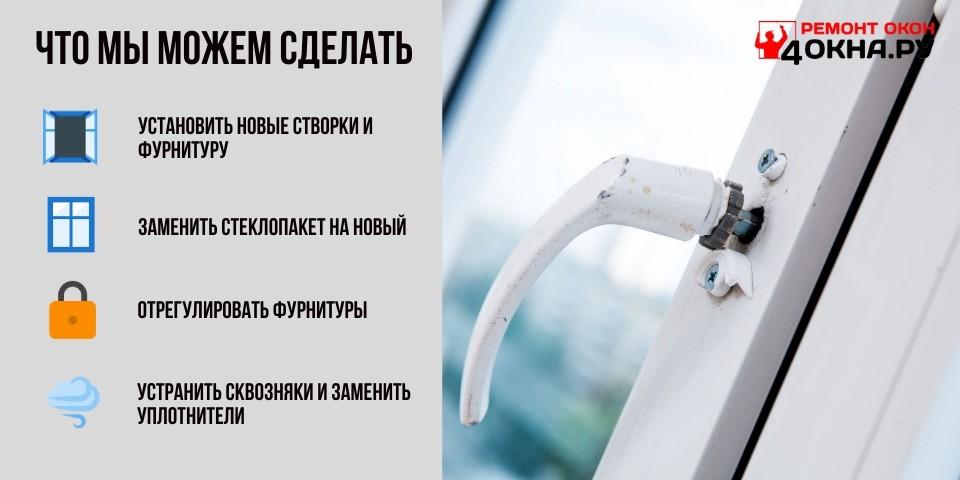 Виды ремонта окон от 4Окна.ру
