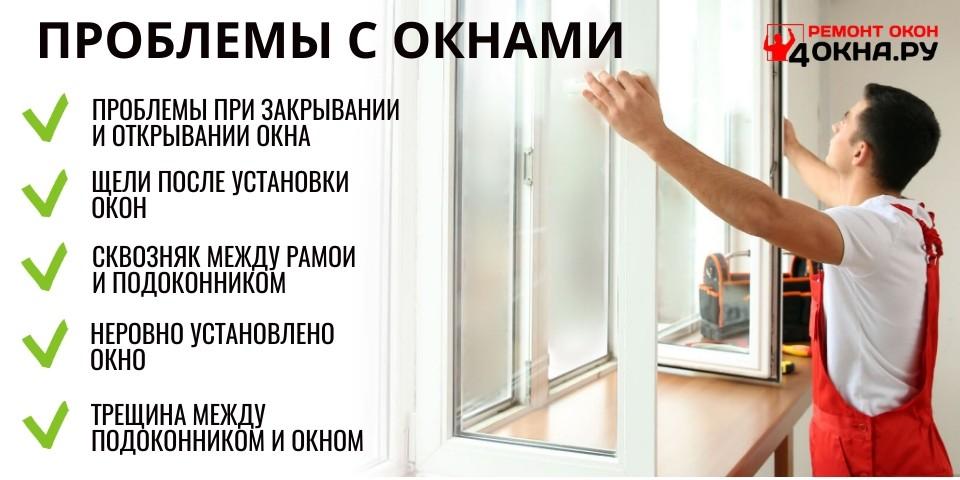 Какие проблемы возможны с окнами